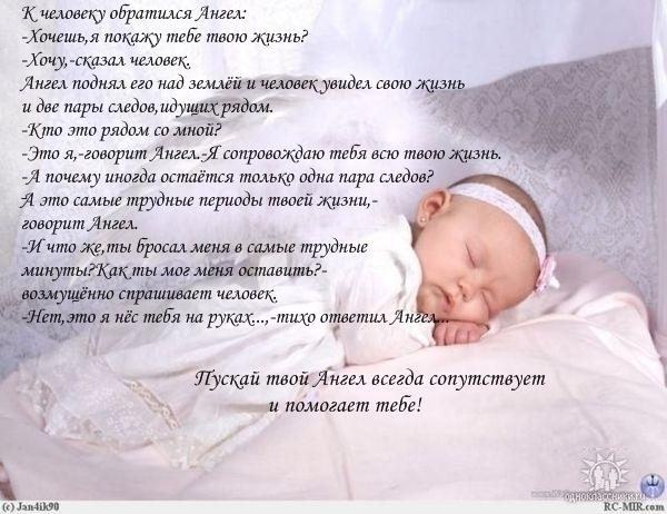 Стих об ангеле и ребенке