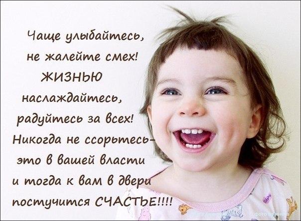 Поздравления чаще улыбайся