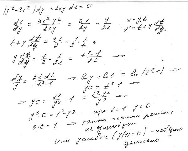 4решение частных видов дифференциальных уравнений