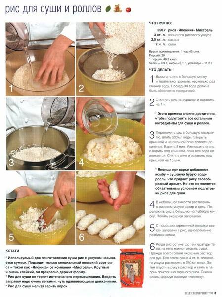 Как сварить рис для суши в домашних  224