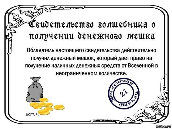 Мешок денег поздравление