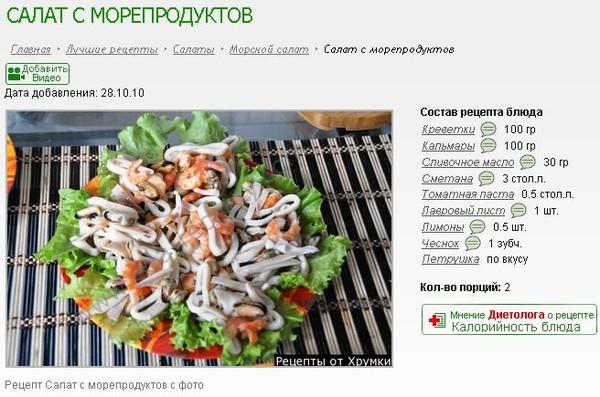 Салаты из морепродуктов по