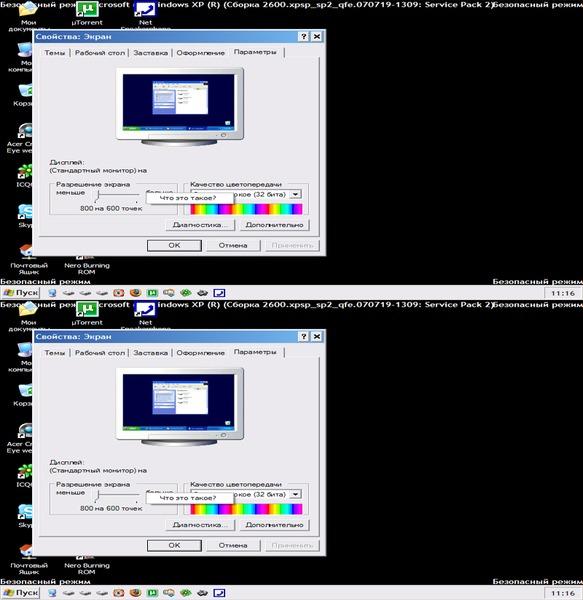 Разделить картинку на 2 монитора