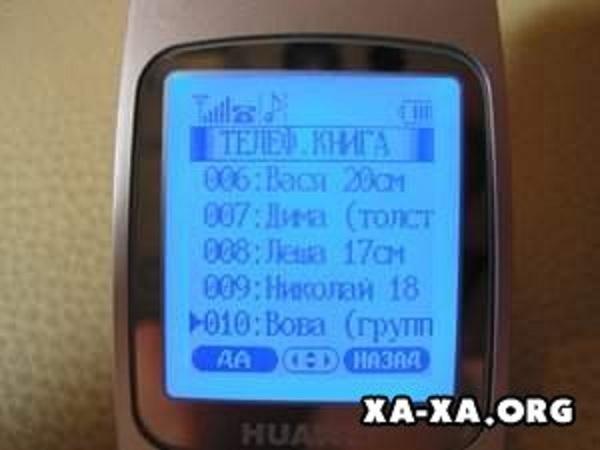 Скачать приколы на телефон mp3 на смс