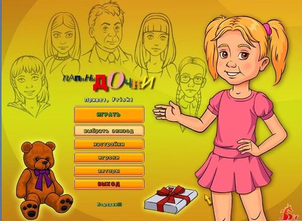 мини игры папины дочки 47:
