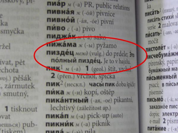 intimniy-znachenie-slovar