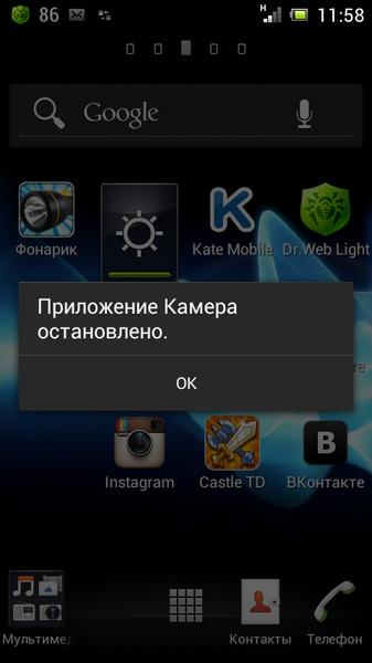 Приложение xperia home не отвечает что делать
