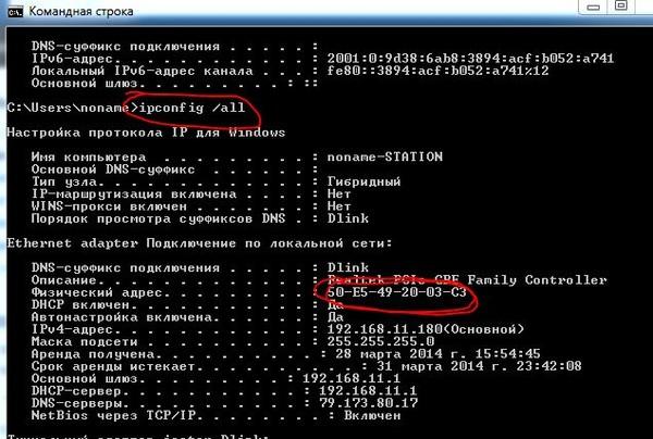 Как узнать мак адрес украденного ноутбука?