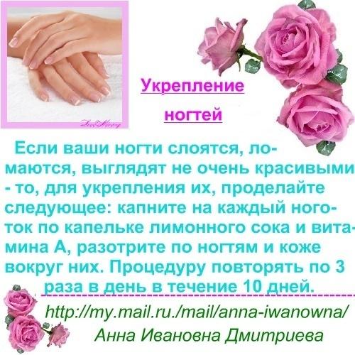 Рецепты для ногтей укрепление и рост в домашних условиях