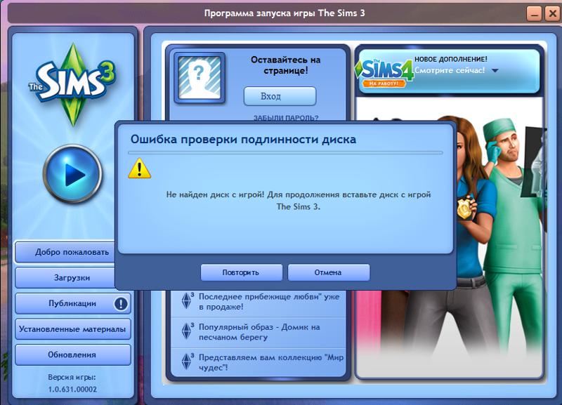 Программу Запуска Игры The Sims 3