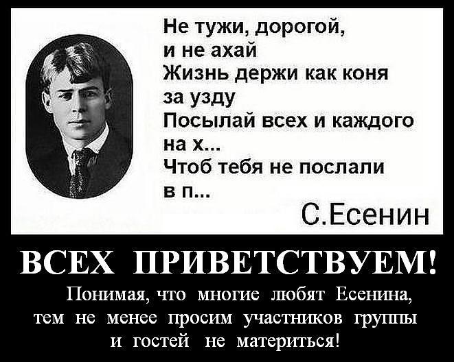 Анекдот Про Есенина
