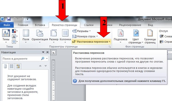 Ответы@Mail.Ru: как сделать нормальный перенос слов.. Или редактирование?