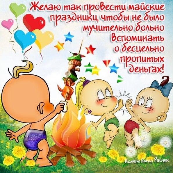 Смешные поздравления с праздником