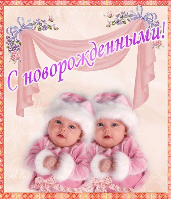 Поздравление для девочек-двойняшек