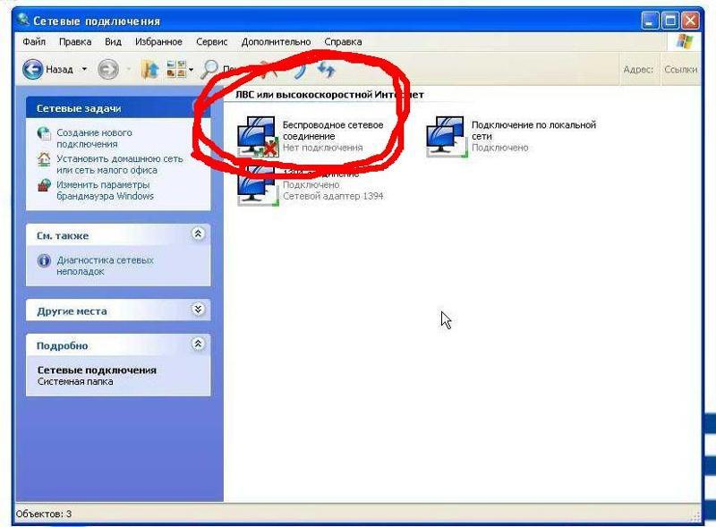 Как создать подключение wi fi на windows xp