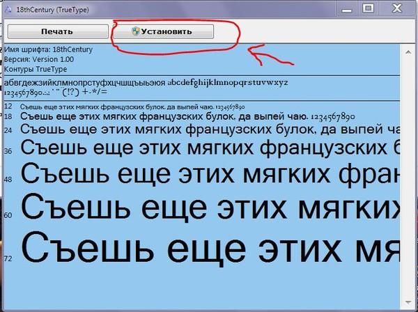 Ответы@Mail.Ru: как поменять весь системный шрифт на windows7