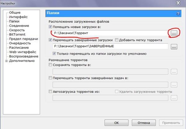 Как сделать чтобы utorrent сразу начинал загрузку - Громада