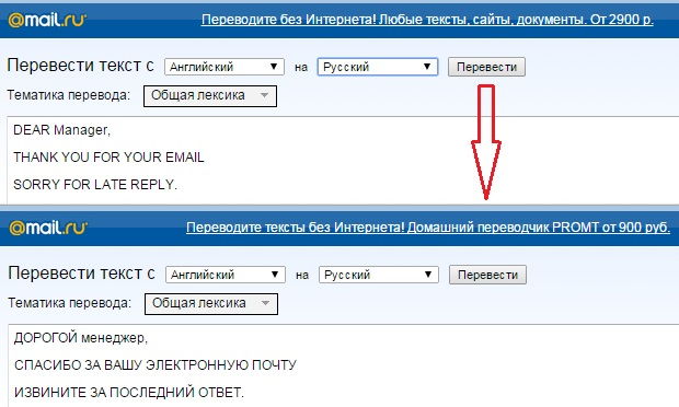 Как сделать перевод письма с английского на русский - Apevibro.ru