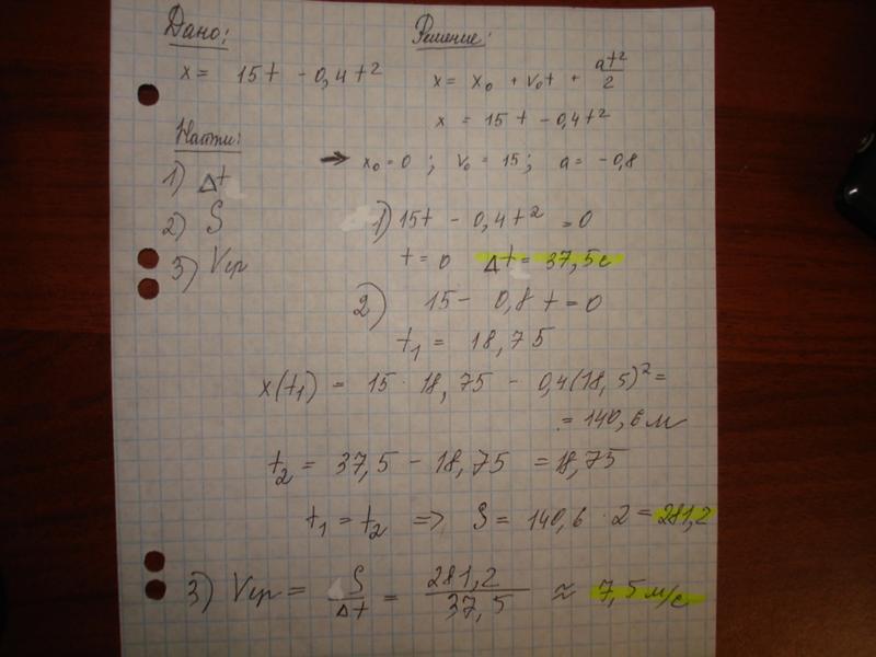 По прямой движутся две материальные точки по законам x1 t 4t2 3