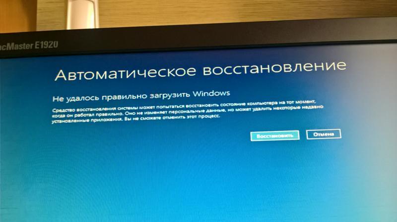 Как сделать автоматическое восстановление компьютера