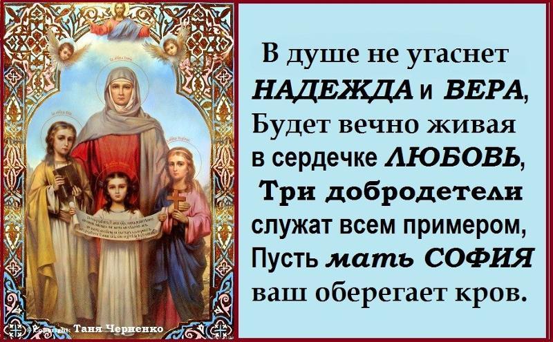 Поздравление про веру надежду любовь 33