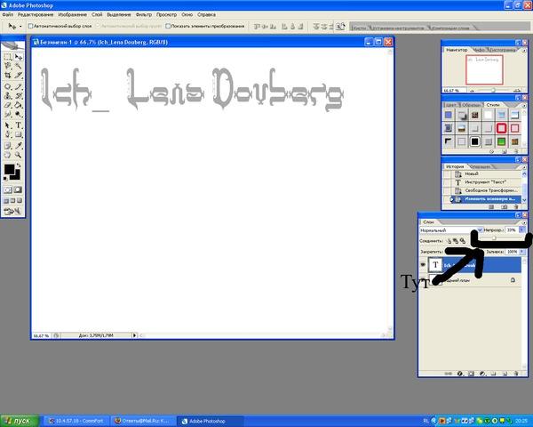 Как сделать текст в фотошопе полупрозрачным