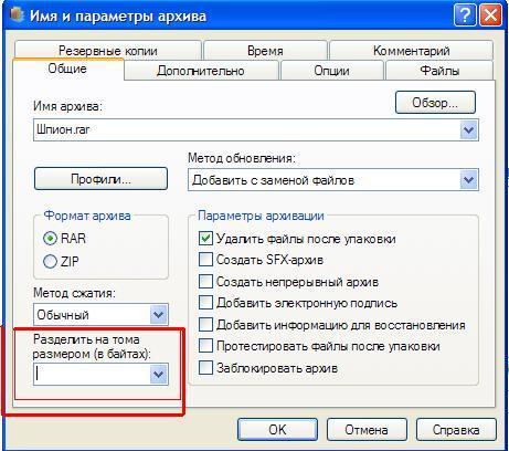Как сделать меньше размер файла