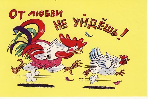 Юмористические открытки о любви