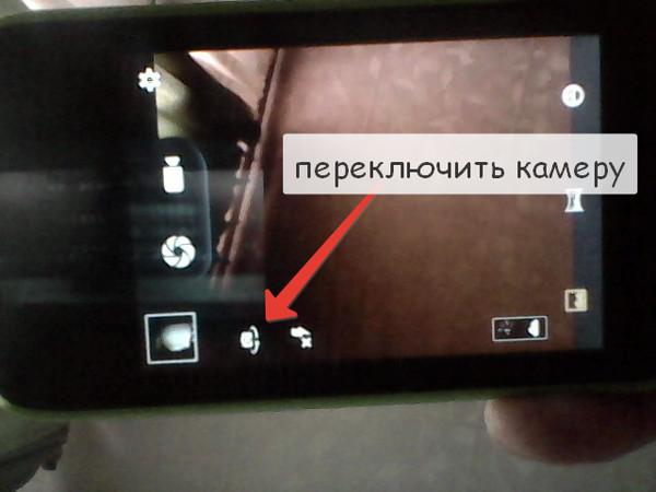 Как сделать чтобы камера не переворачивала