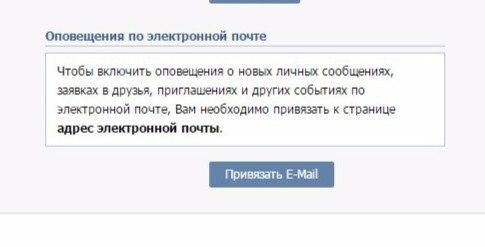 Как сделать чтобы на почту не приходили сообщения вк