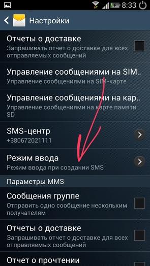 Почему сообщение не отправляется на телефоне
