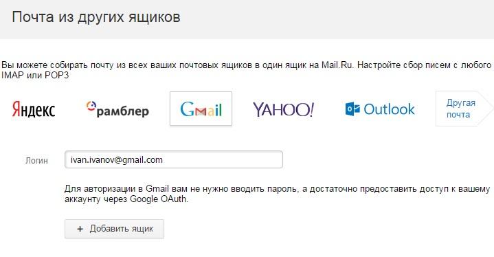 Как сделать переадресацию почты из одного gmail