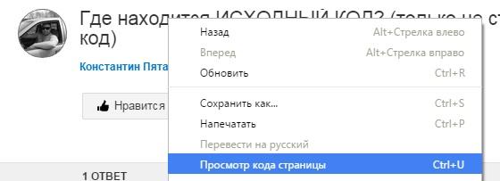 Html-код страницы где он находится