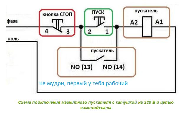 Схема подключения кнопки пуск