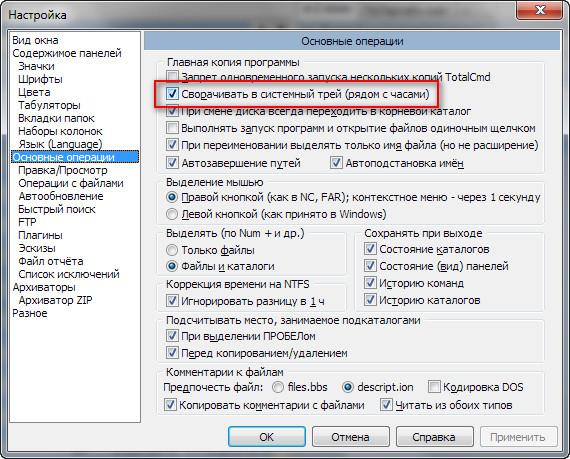 Как сделать чтобы файл не сворачивался