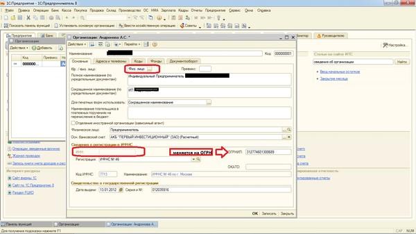 В документе чек ккм можно вносить используемые при оказании услуги материалы к списанию, а также выбирать способ оплаты, которым клиент будет оплачивать (например: наличными, безналичный расчет, снятие с