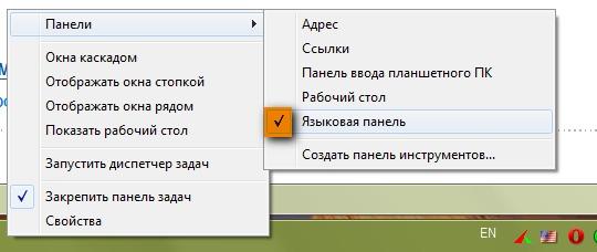 Как сделать на панели значок языка