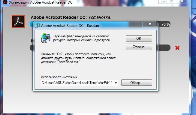 Adobe reader почему не устанавливается 48