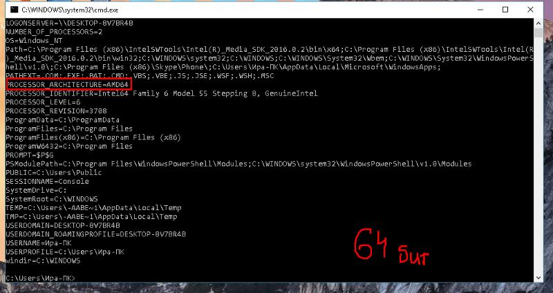Как сделать 32 на 64 бита