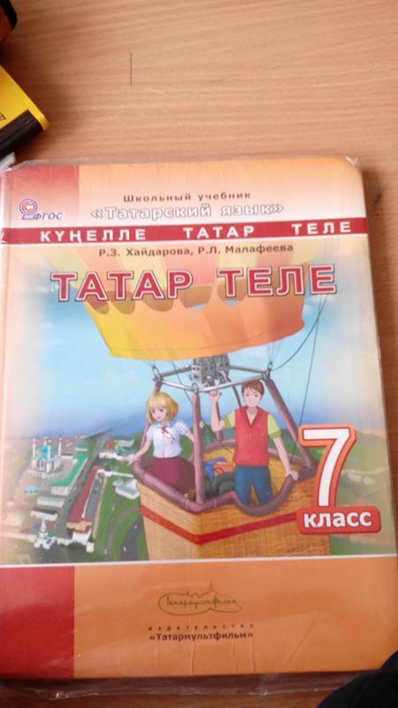 по класс 7 решебник татарскому языку за