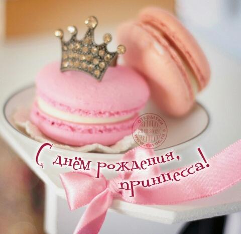 Поздравления с днем рождения для принца