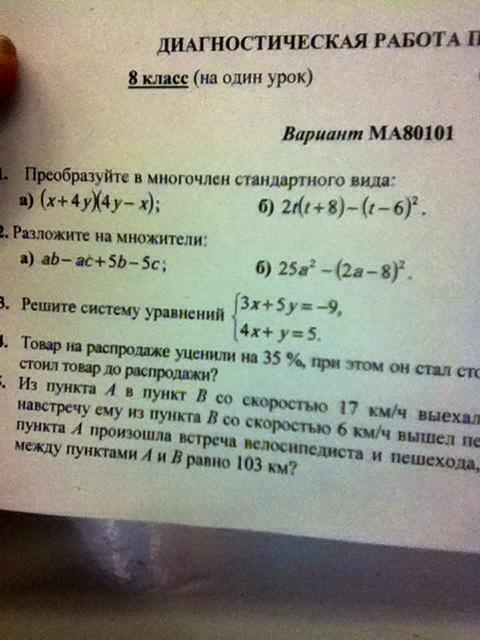 Диагностическая работа по математике 6 класс 2014 год с ответами
