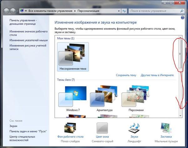 Почему пропадает картинка с рабочего стола windows 7 как исправить