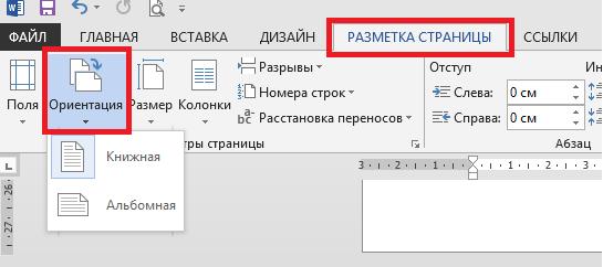 Как сделать несколько страниц на одной в word
