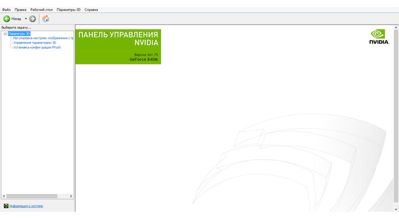 Почему не открывается панель управления nvidia