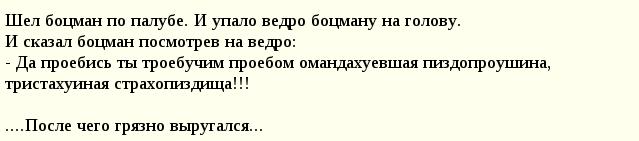 Анекдот Про Боцмана