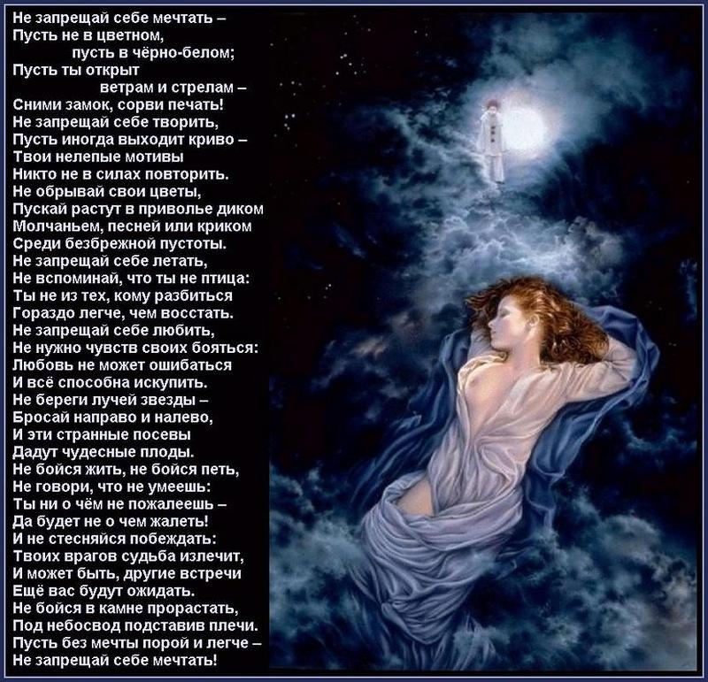 Что не сбудется то нам приснится есенин стих 122