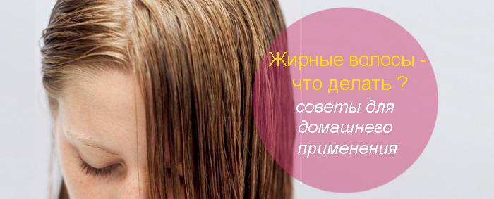 Как сделать чтобы волосы не жирнели так быстро