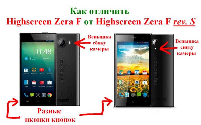Как сделать скриншот на телефоне highscreen
