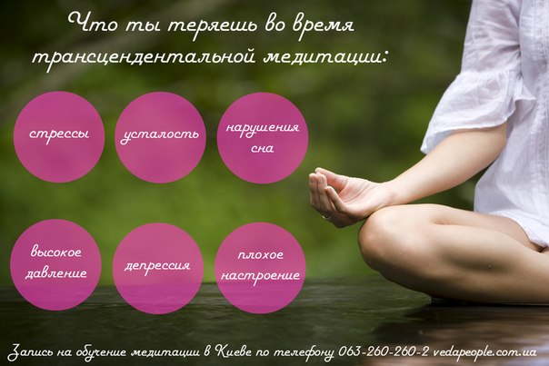 Тм медитация